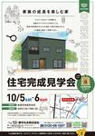 201909_10-5-6二棟同時見学会_表面_ol.png