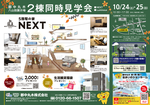 202010_10月24-25_二棟同時見学会_表面_ol.png