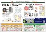 202010_10月24-25_二棟同時見学会_裏面_ol.png